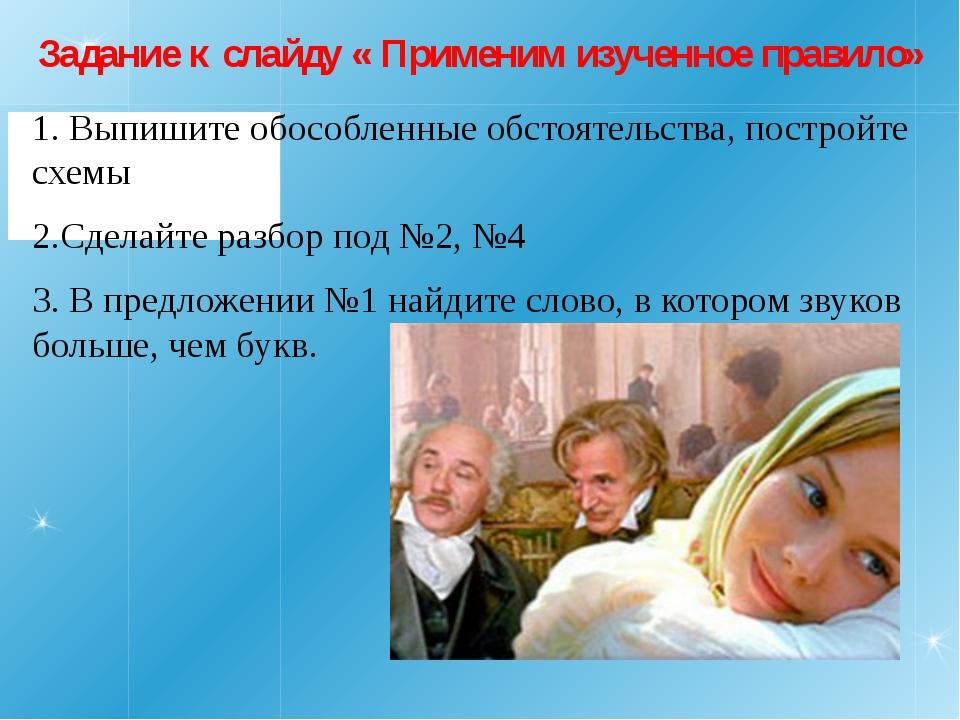 Задание к слайду « Применим изученное правило» 1. Выпишите обособленные обсто...