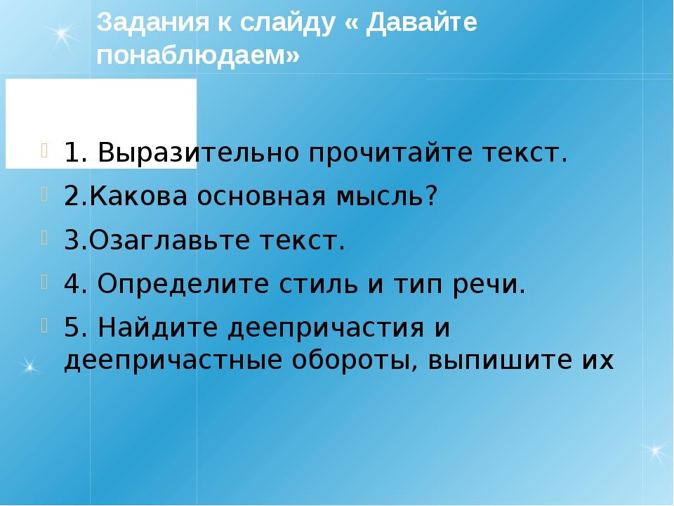 Задания к слайду « Давайте понаблюдаем» 1. Выразительно прочитайте текст. 2.К...