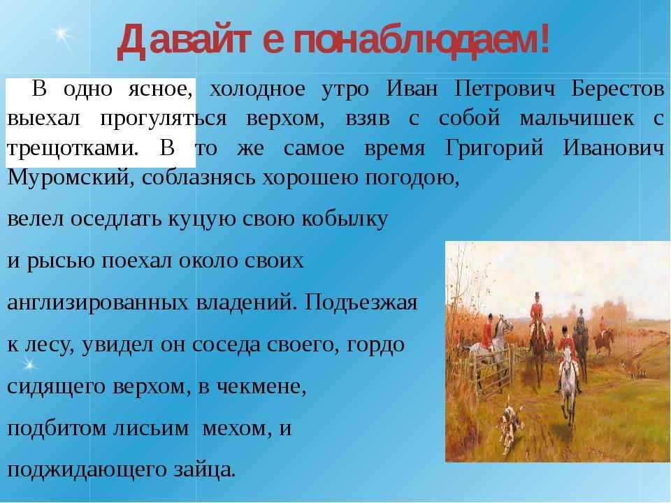 Давайте понаблюдаем! В одно ясное, холодное утро Иван Петрович Берестов выеха...