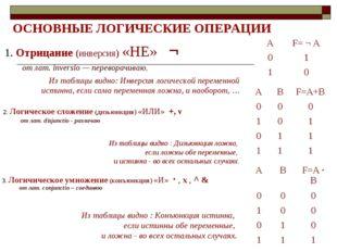 ОСНОВНЫЕ ЛОГИЧЕСКИЕ ОПЕРАЦИИ 1. Отрицание (инверсия) «НЕ» ¬ от лат. inversio