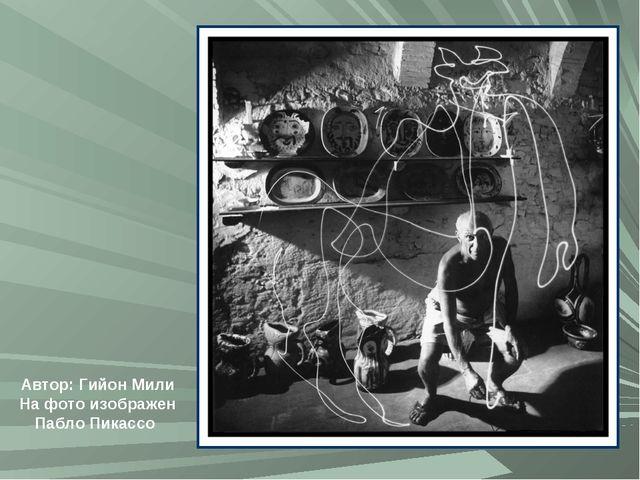 Автор: Гийон Мили На фото изображен Пабло Пикассо