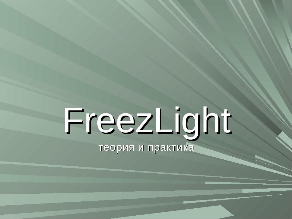 FreezLight теория и практика