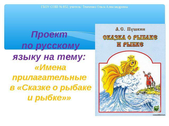 Проект по русскому языку на тему: «Имена прилагательные в «Сказке о рыбаке и...