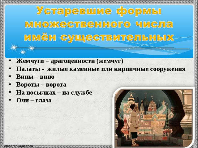 Жемчуги – драгоценности (жемчуг) Палаты - жилые каменные или кирпичные сооруж...