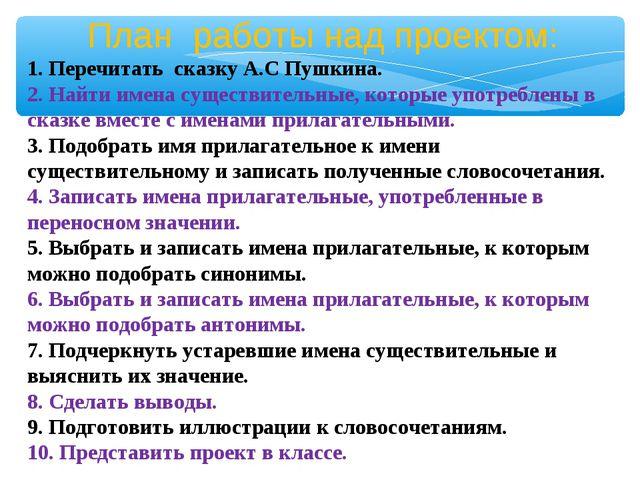 План работы над проектом: 1. Перечитать сказку А.С Пушкина. 2. Найти имена су...