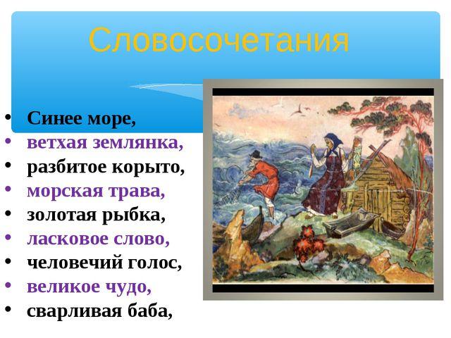 Синее море, ветхая землянка, разбитое корыто, морская трава, золотая рыбка, л...