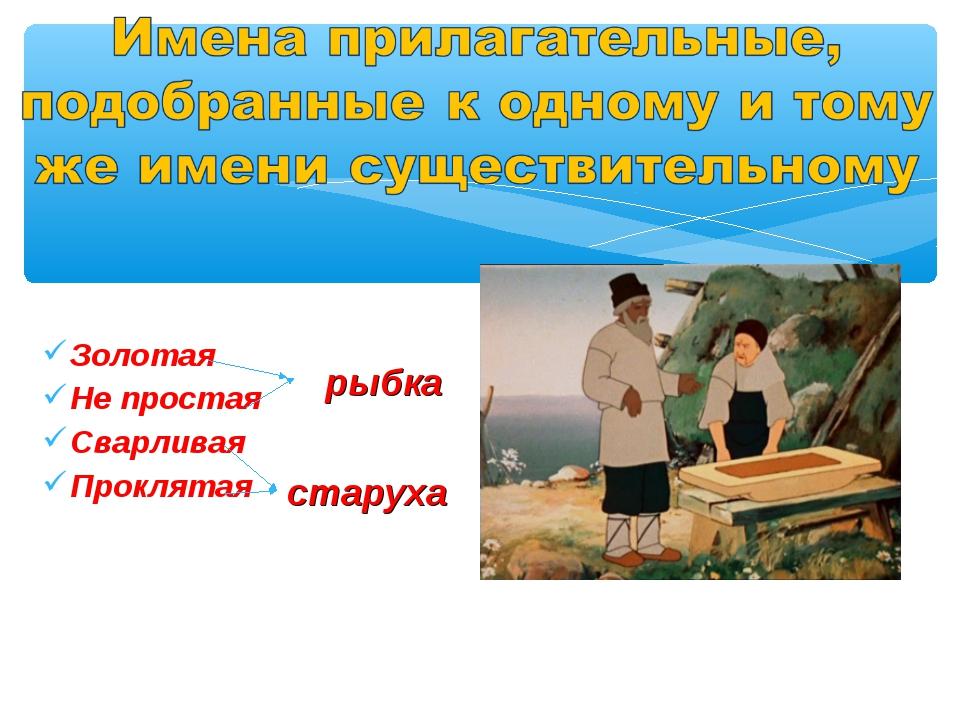 проект по русскому о рыбаке и рыбке