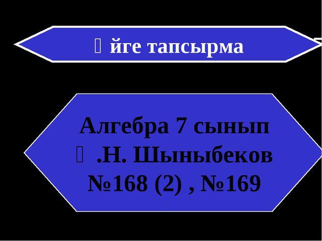 Алгебра 7 сынып Ә.Н. Шыныбеков №168 (2) , №169