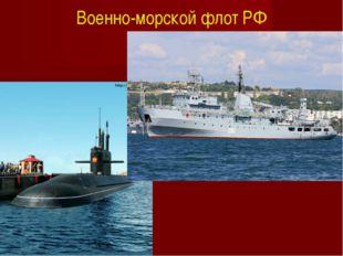 Военно-морской флот РФ