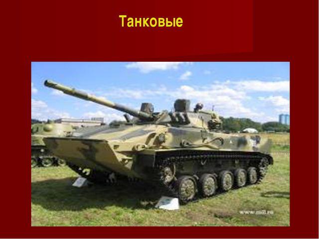 Танковые