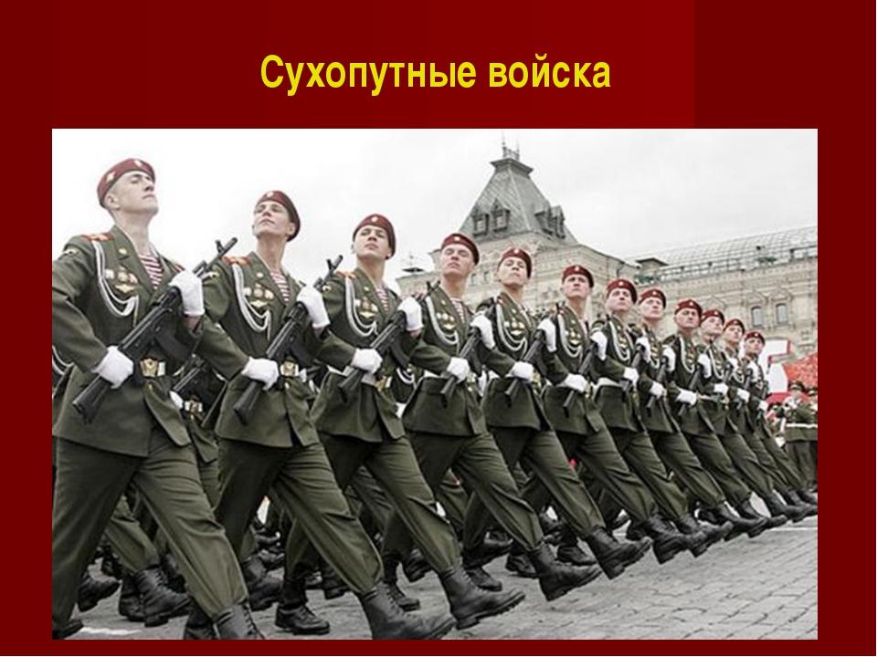Сухопутные войска