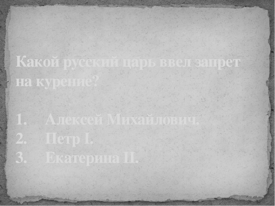 Какой русский царь ввел запрет на курение? 1. Алексей Михайлович. 2....