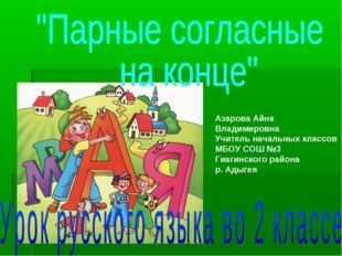 Азарова Айна Владимировна Учитель начальных классов МБОУ СОШ №3 Гиагинского р