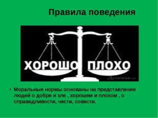 Правила поведения Моральные нормы основаны на представлении людей о добре и