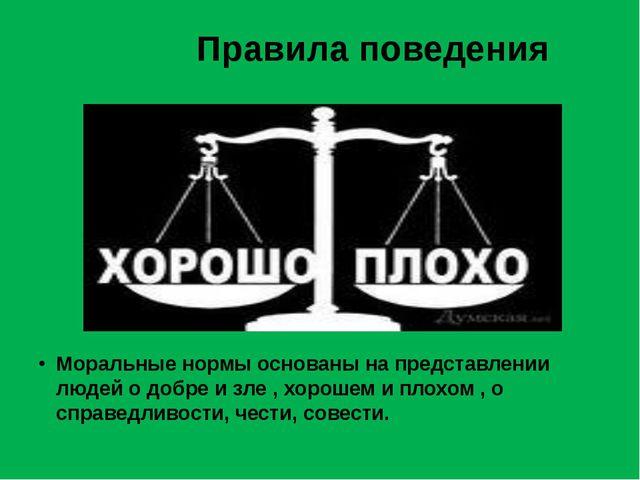 Правила поведения Моральные нормы основаны на представлении людей о добре и...