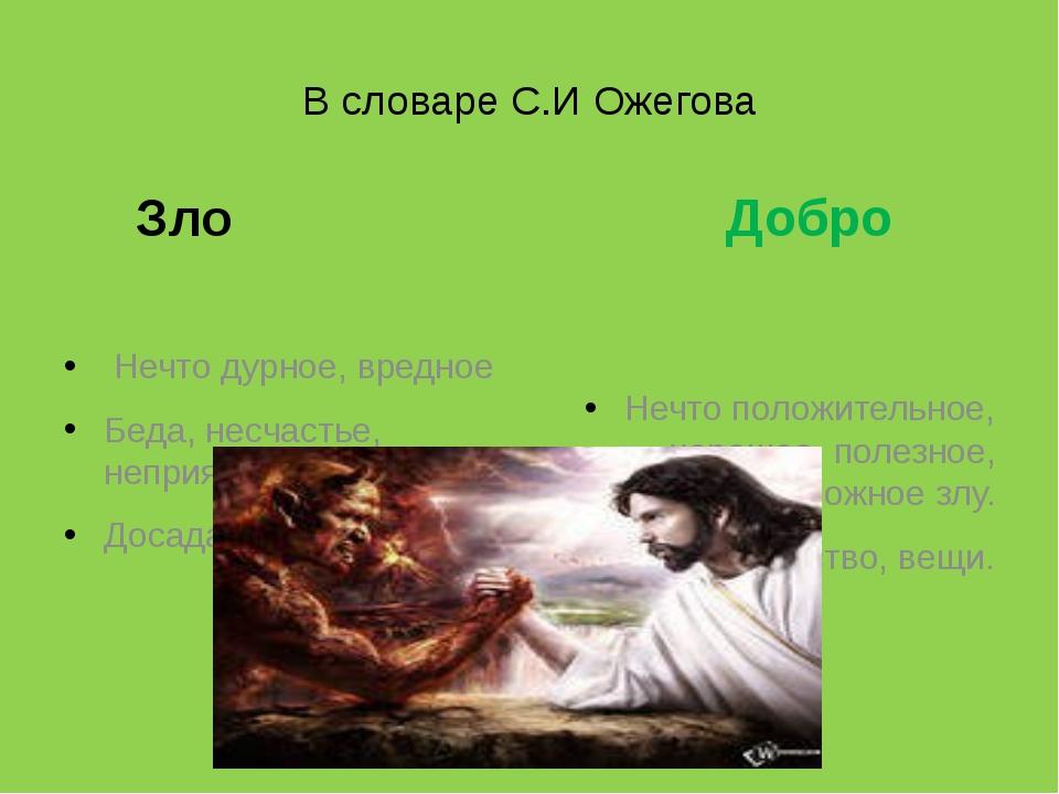 В словаре С.И Ожегова Зло Нечто дурное, вредное Беда, несчастье, неприятность...