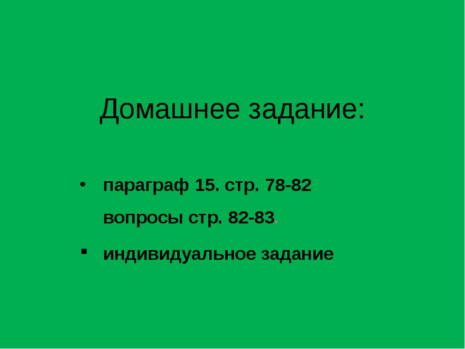 Домашнее задание: параграф 15. стр. 78-82 вопросы стр. 82-83. индивидуальное...