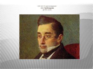 220 лет Со дня рождения А.С. Грибоедова (1795-1829)