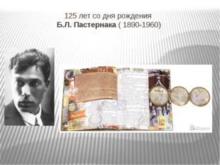 125 лет со дня рождения Б.Л. Пастернака ( 1890-1960)