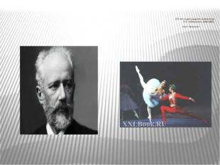 175 лет со дня рождения композитора П.И. Чайковского ( 1840-1893) балет «Щел