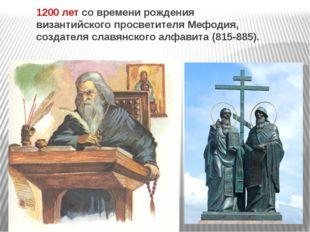 1200 летсо времени рождения византийского просветителя Мефодия, создателя сл