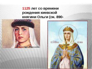 1125 летсо времени рождения киевской княгини Ольги (ок. 890-968).