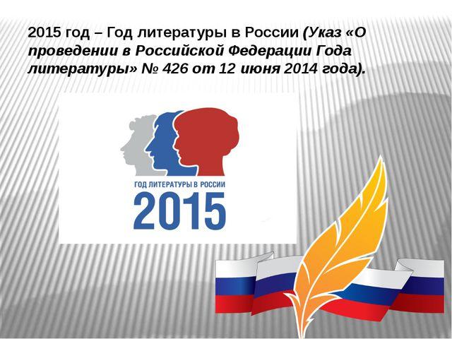 2015 год–Год литературы в России(Указ «О проведении в Российской Федерации...