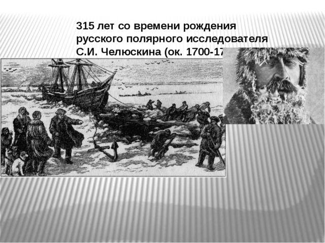 315 летсо времени рождения русского полярного исследователя С.И. Челюскина (...