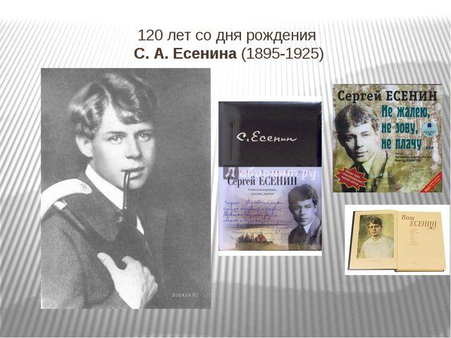 120 лет со дня рождения С. А. Есенина (1895-1925)