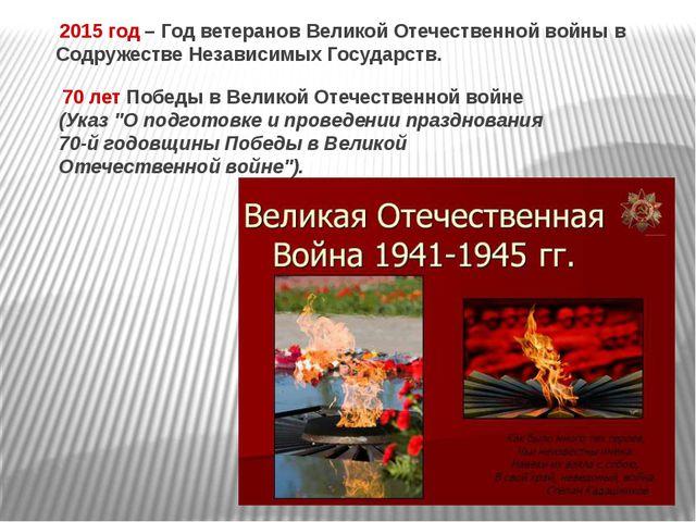 2015 год– Год ветеранов Великой Отечественной войны в Содружестве Независи...