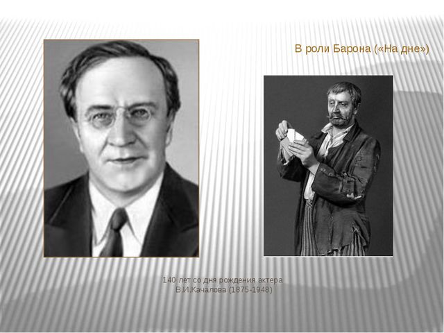 140 лет со дня рождения актера В.И.Качалова (1875-1948) В роли Барона («На д...