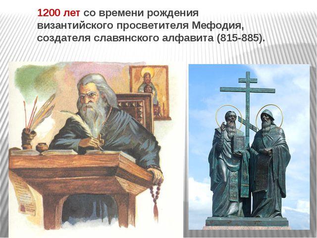 1200 летсо времени рождения византийского просветителя Мефодия, создателя сл...
