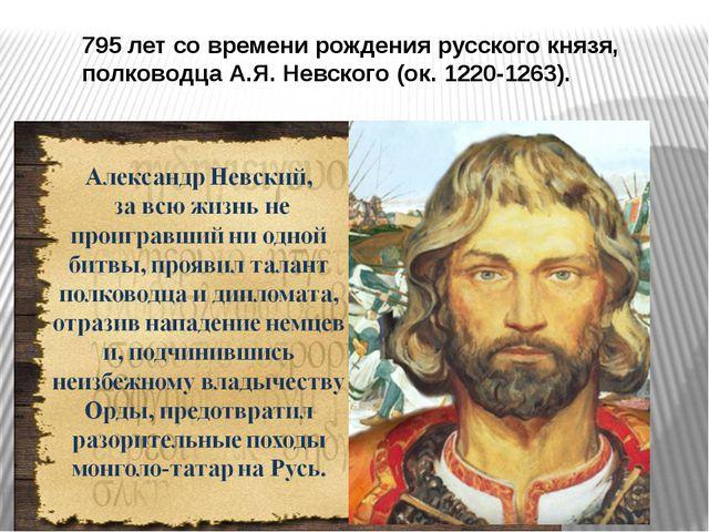 795 летсо времени рождения русского князя, полководца А.Я. Невского (ок. 122...