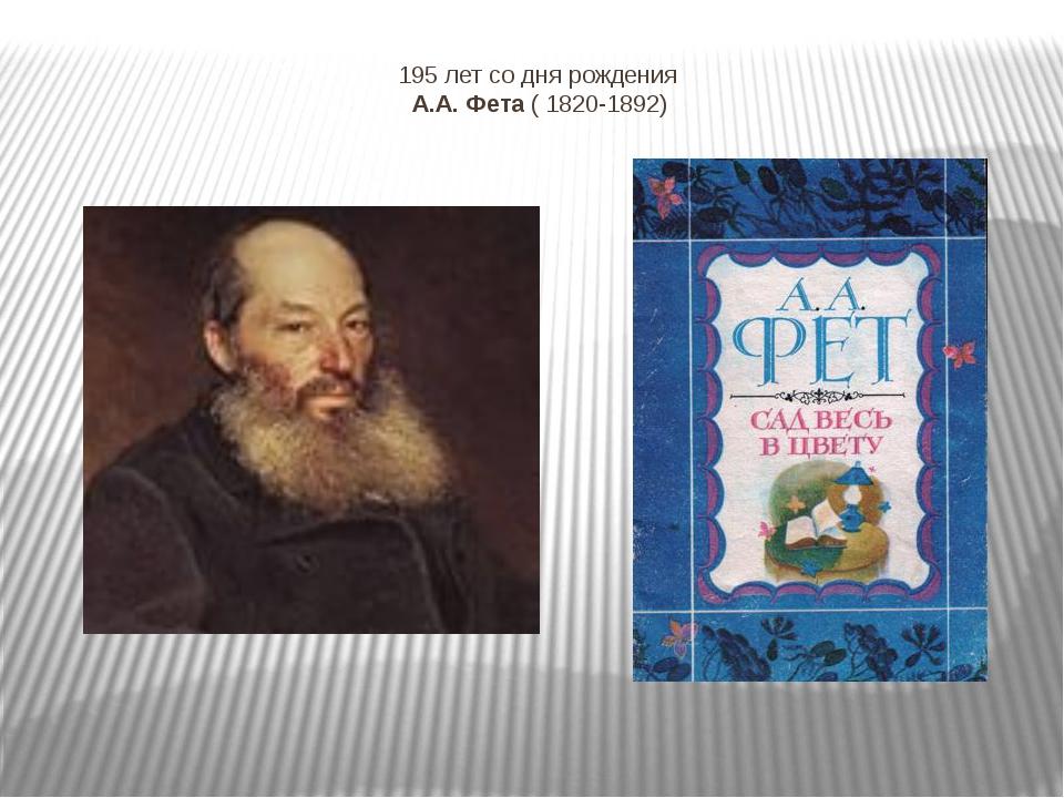 195 лет со дня рождения А.А. Фета ( 1820-1892)
