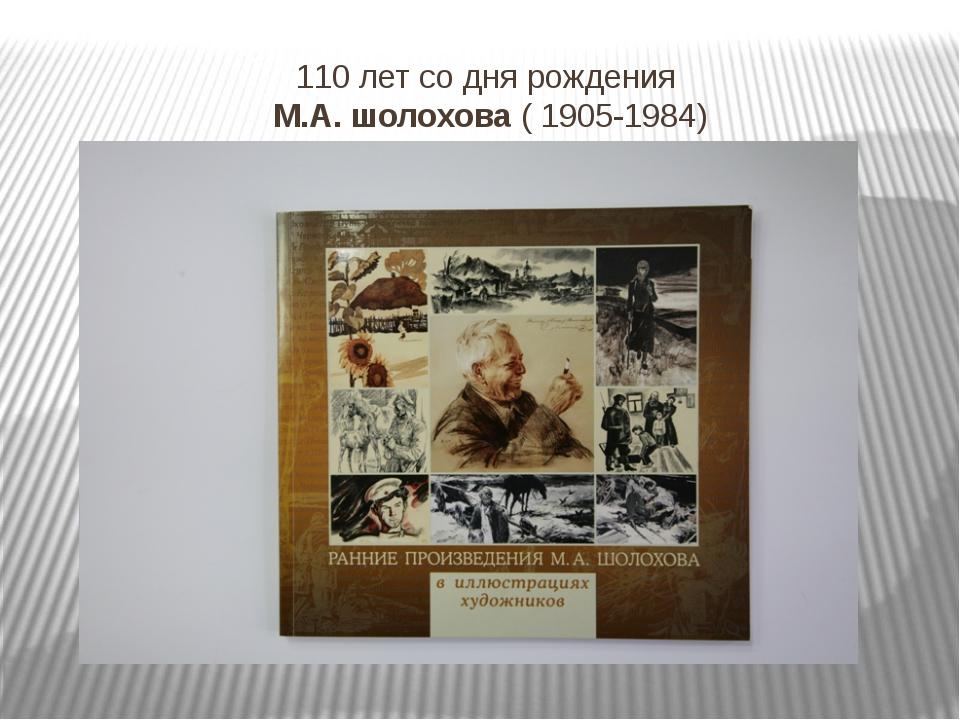110 лет со дня рождения М.А. шолохова ( 1905-1984)