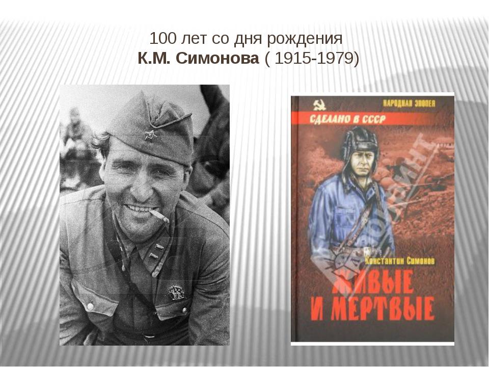 100 лет со дня рождения К.М. Симонова ( 1915-1979)