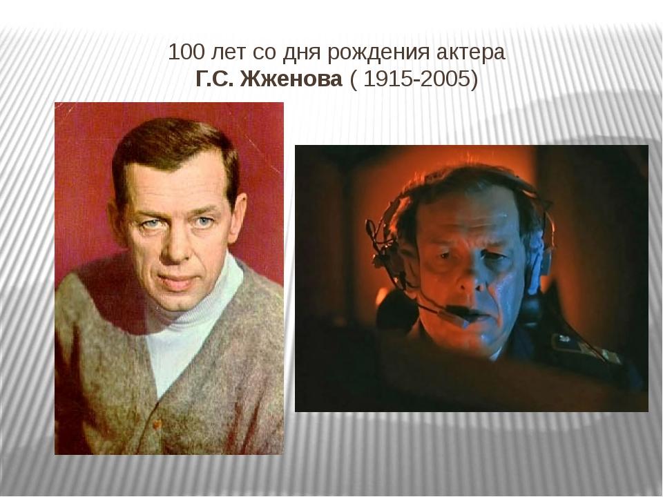 100 лет со дня рождения актера Г.С. Жженова ( 1915-2005)