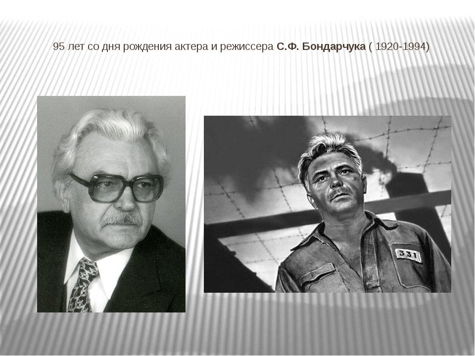 95 лет со дня рождения актера и режиссера С.Ф. Бондарчука ( 1920-1994)