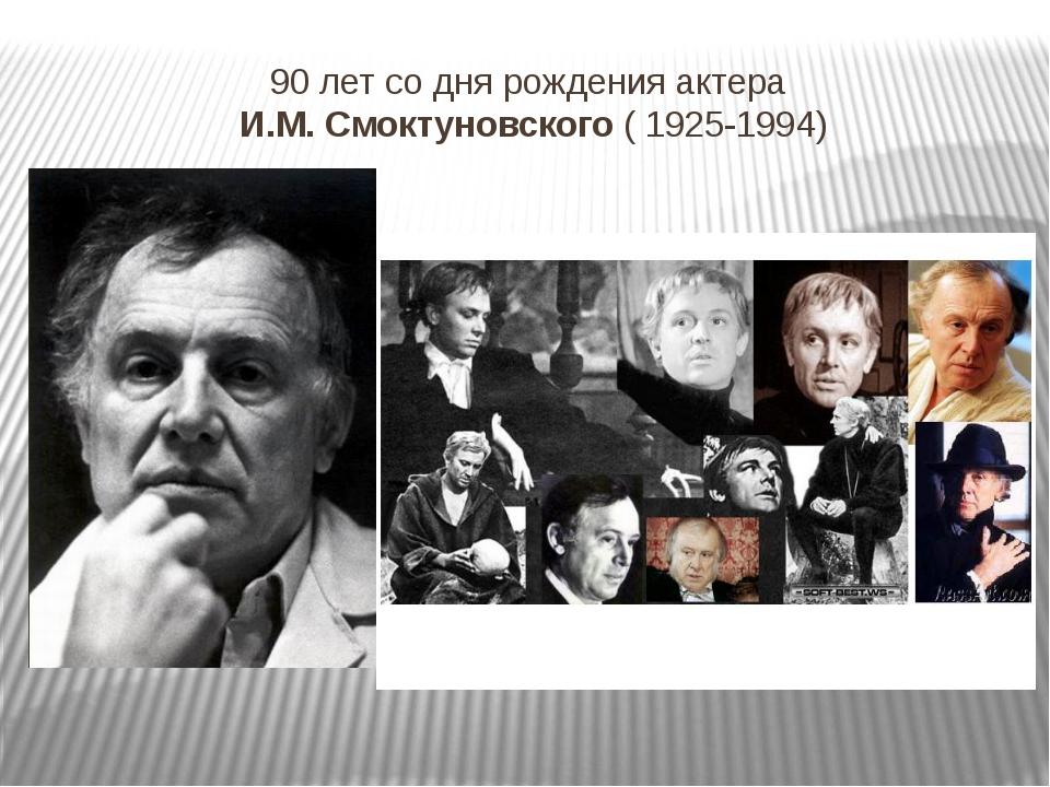 90 лет со дня рождения актера И.М. Смоктуновского ( 1925-1994)