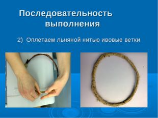 2) Оплетаем льняной нитью ивовые ветки Последовательность выполнения