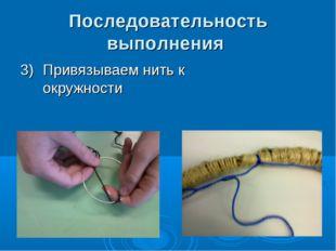 Последовательность выполнения 3)Привязываем нить к окружности