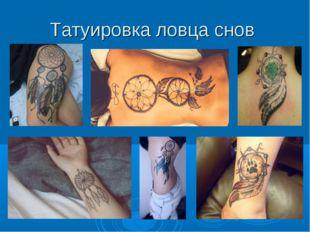 Татуировка ловца снов