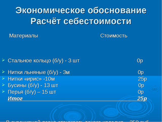 Экономическое обоснование Расчёт себестоимости Материалы Стоимость Стальное к...