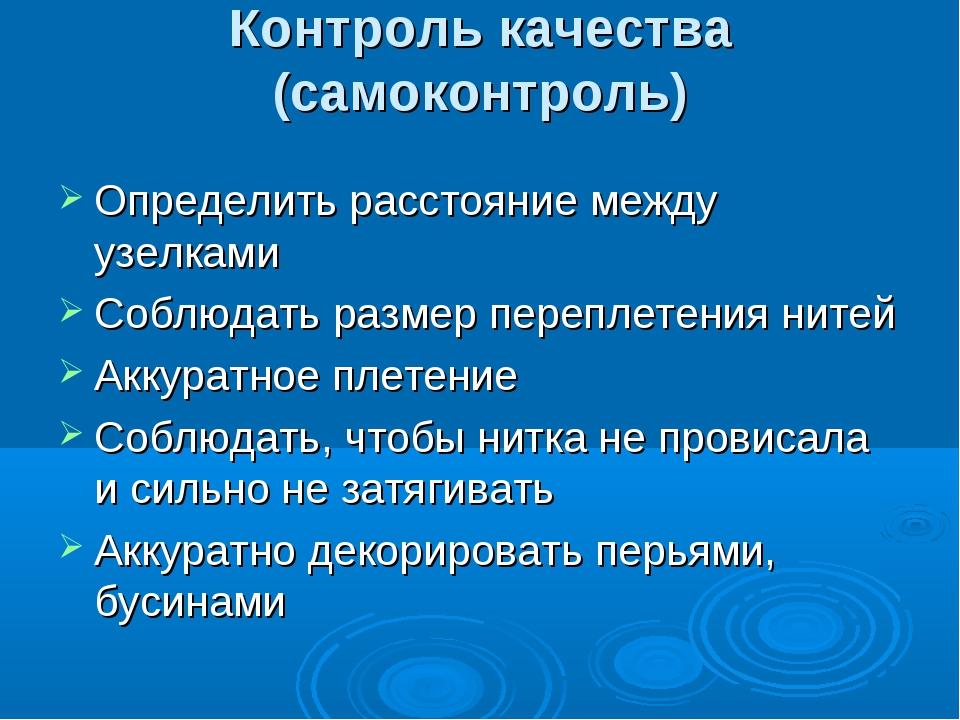 Контроль качества (самоконтроль) Определить расстояние между узелками Соблюда...