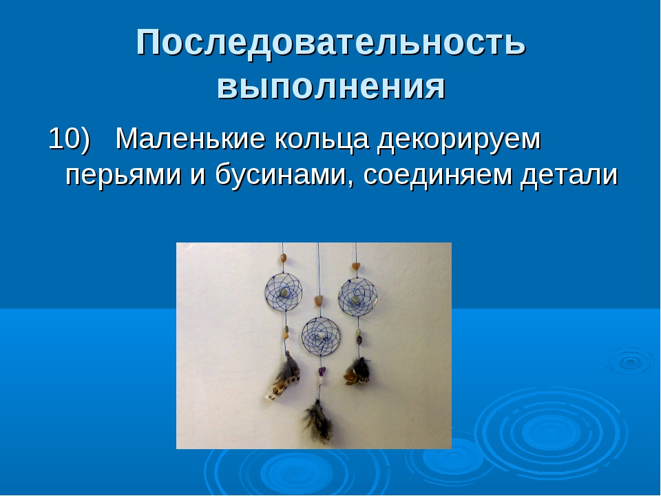 Последовательность выполнения 10) Маленькие кольца декорируем перьями и буси...