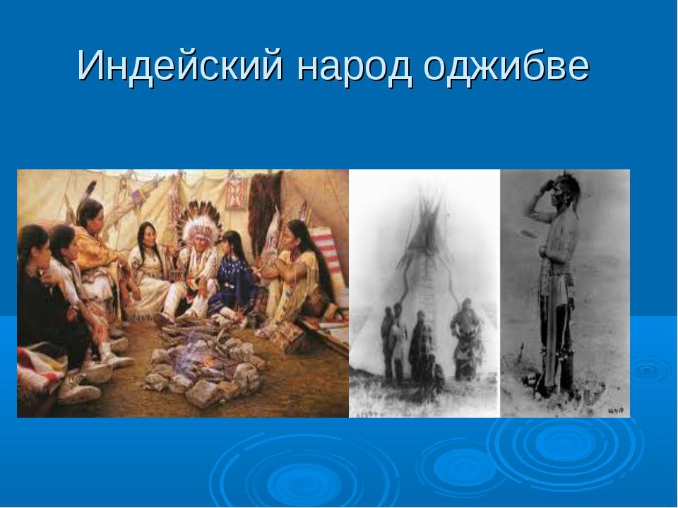 Индейский народ оджибве