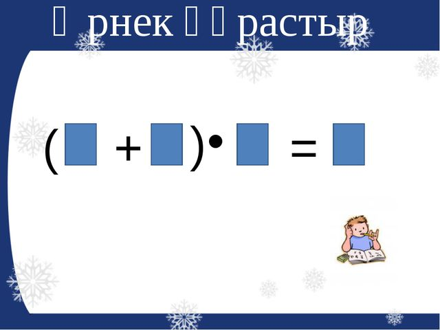 Өрнек құрастыр ( ) + • =