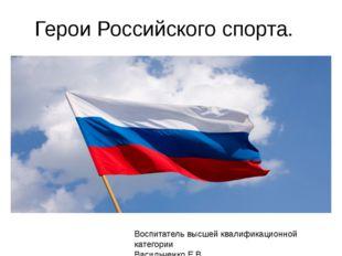 Герои Российского спорта. Воспитатель высшей квалификационной категории Васил