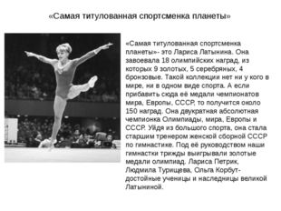 «Самая титулованная спортсменка планеты» «Самая титулованная спортсменка план