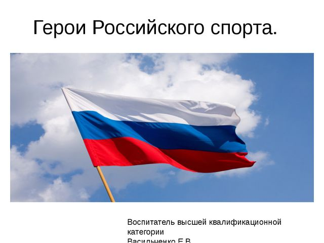 Герои Российского спорта. Воспитатель высшей квалификационной категории Васил...